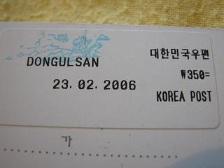 060303_kr-49stamps.jpg